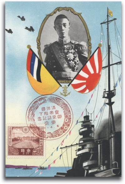 A postcard shows Japan as a military partner with Manchukuo, which was formed after Japan invaded Manchuria in 1931 and was abolished in 1945.