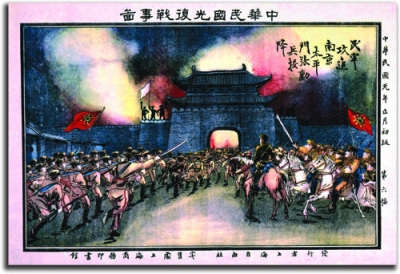 Republican soldiers storming the Taiping Gate